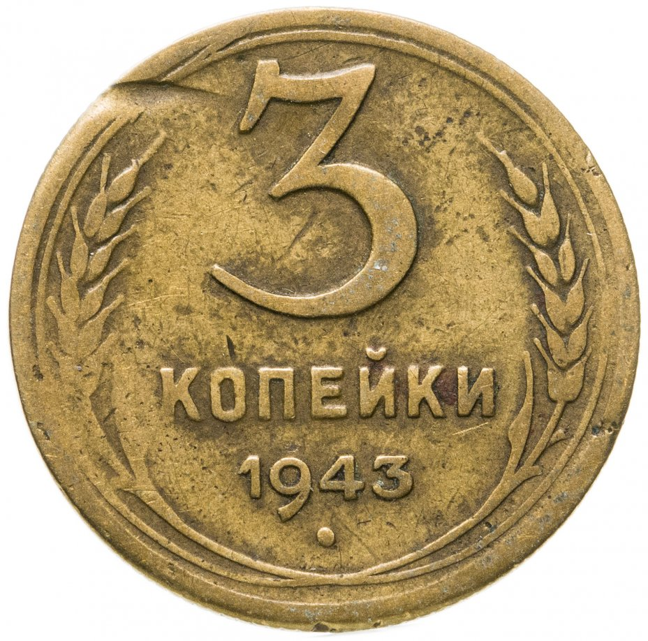купить 3 копейки 1943