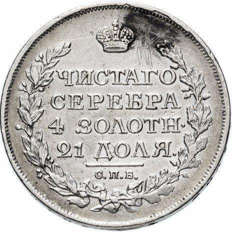 купить 1 рубль 1816 СПБ-ПС скипетр длиннее