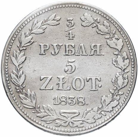купить 3/4 рубля - 5 злотых 1838 MW русско-польские