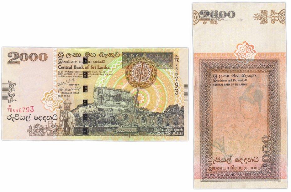 купить Шри-Ланка 2000 рупий 2006 (Pick 121b)
