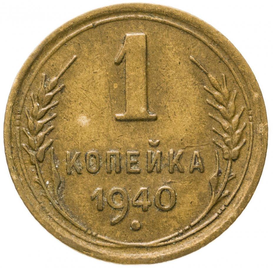 купить 1 копейка 1940