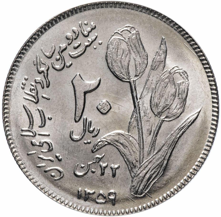 купить Иран 20 риал 1980 2-ая годовщина Исламской революции