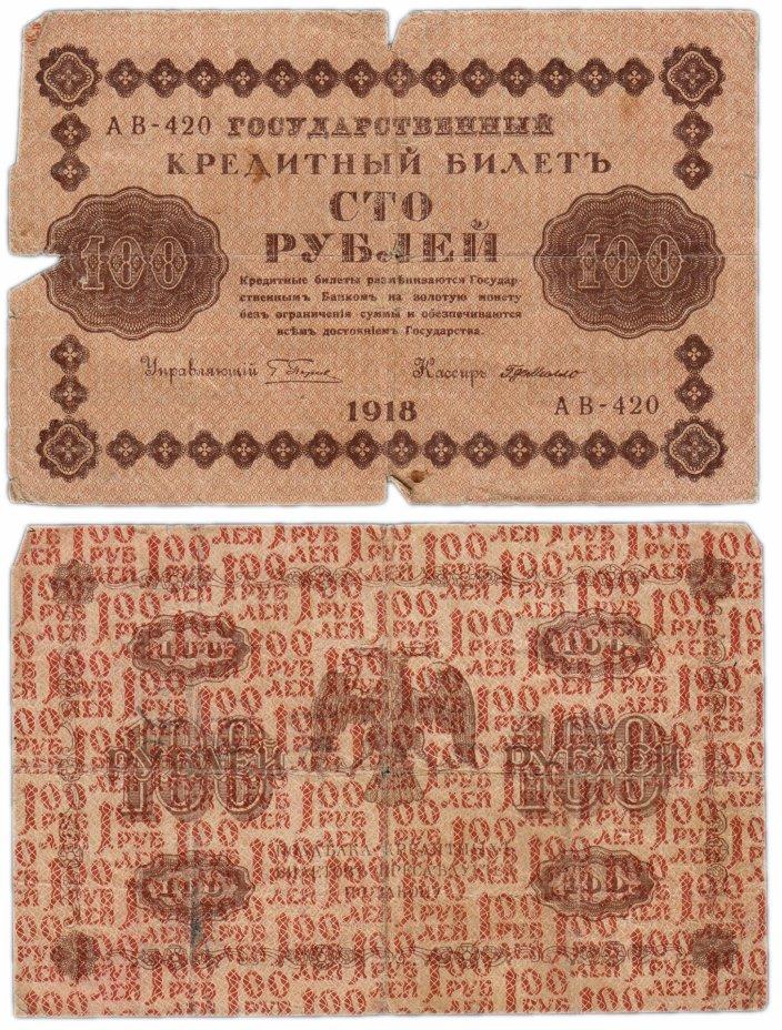 купить 100 рублей 1918