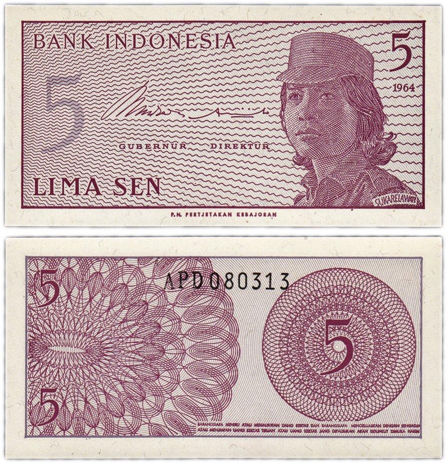 купить Индонезия 5 сен 1964 (Pick 91a)