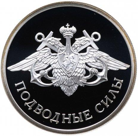 """купить 1 рубль 2006 СПМД """"Подводные силы Военно-морского флота  - эмблема"""""""