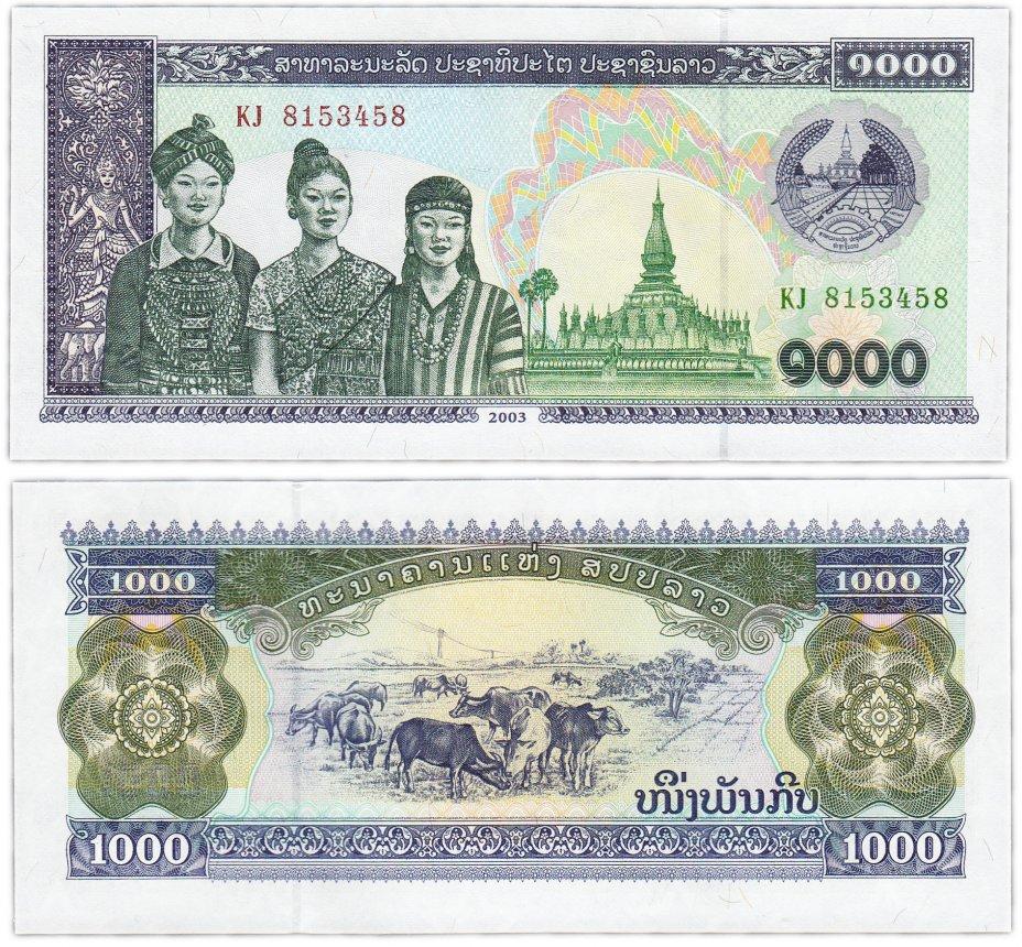 купить Лаос 1000 кип 2003 год Pick 32Ab
