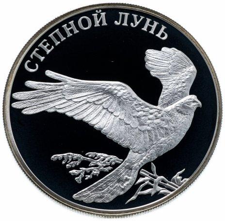 """купить 1 рубль 2007 СПМД """"Красная книга - степной лунь"""""""