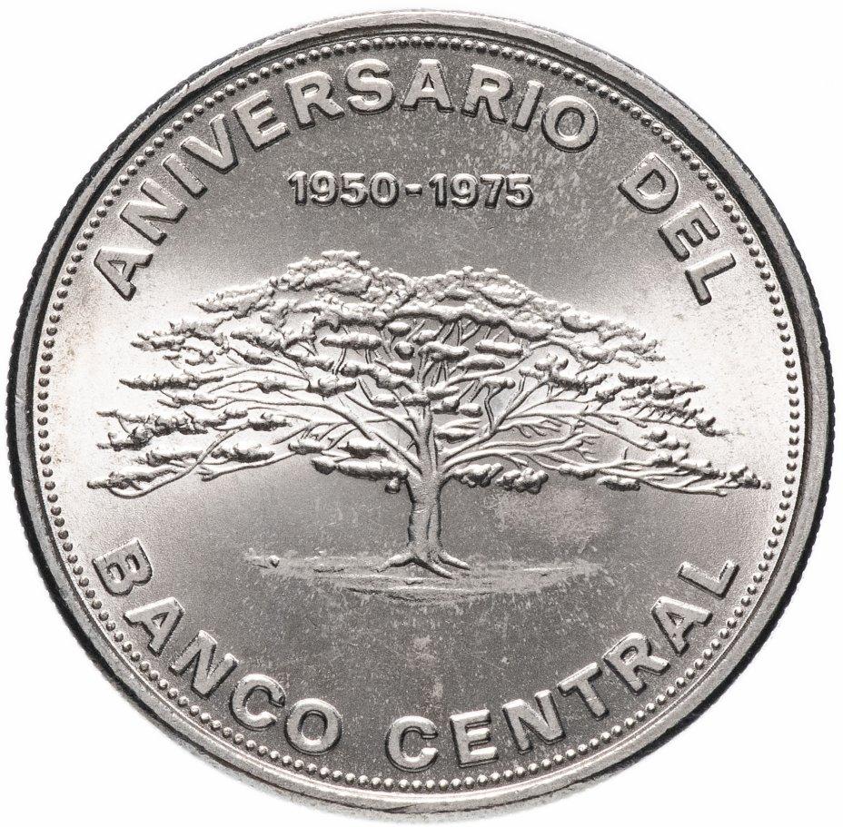 """купить Коста-Рика 10 колонов (colones) 1975   """"25 лет Центральному Банку"""""""