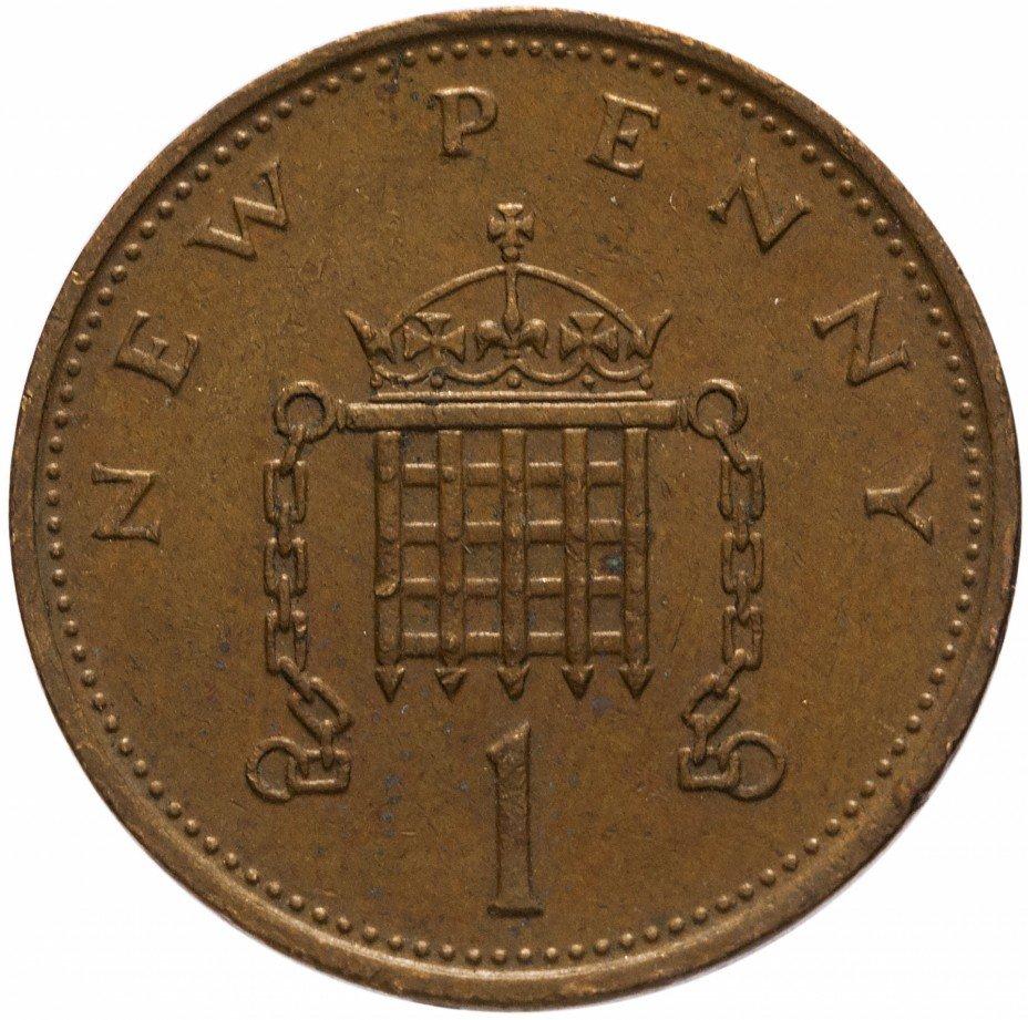 купить Великобритания 1 пенни 1979