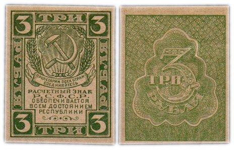"""купить 3 рубля 1920 водяной знак """"Грибы"""""""