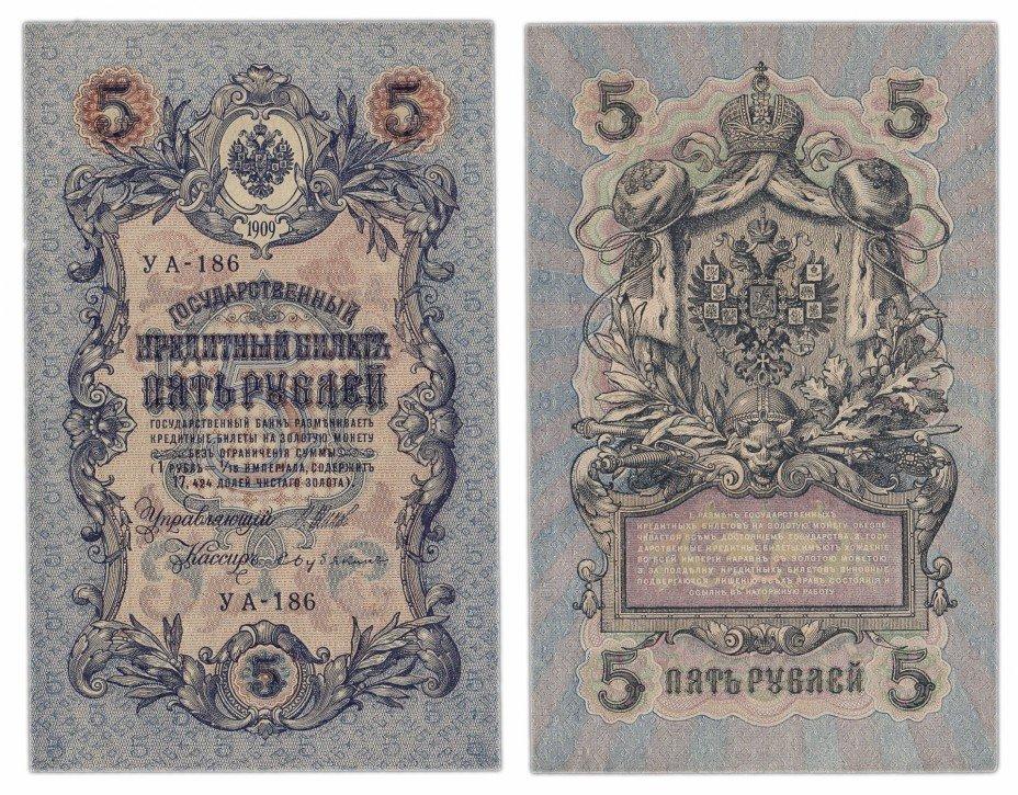 купить 5 рублей 1909, управляющий Шипов
