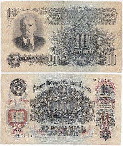 купить 10 рублей 1947 16 лент в гербе, тип литер маленькая/Большая, 2-й тип шрифта