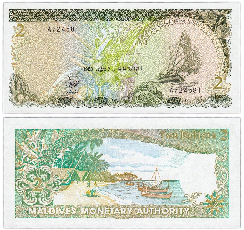 купить Мальдивы 2 руфии 1983 (Pick 9a)