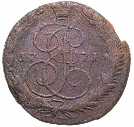 купить 5 копеек 1771 ЕМ  орёл 1770-1777, нового образца
