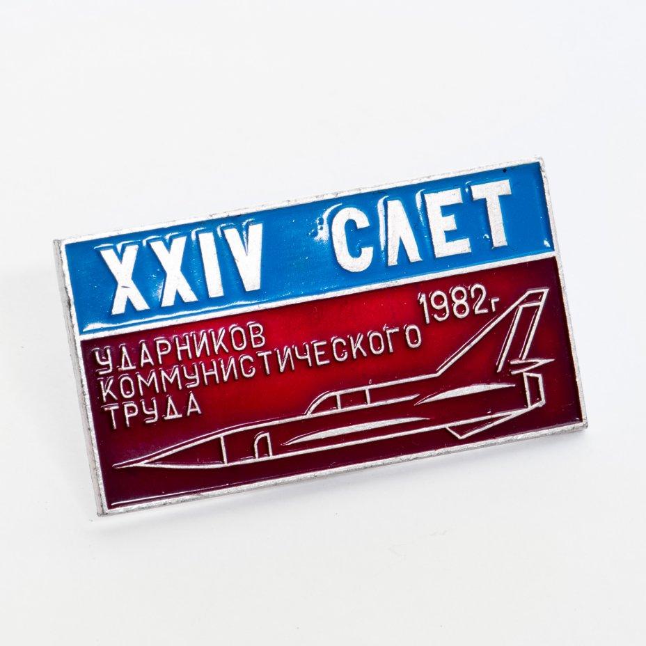 купить Значок  ХХIV  Слёт Ударников Коммунистического Труда  1982 (Разновидность случайная )