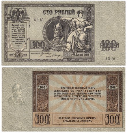 """купить Ростов 100 рублей 1918 """"Ермак"""""""