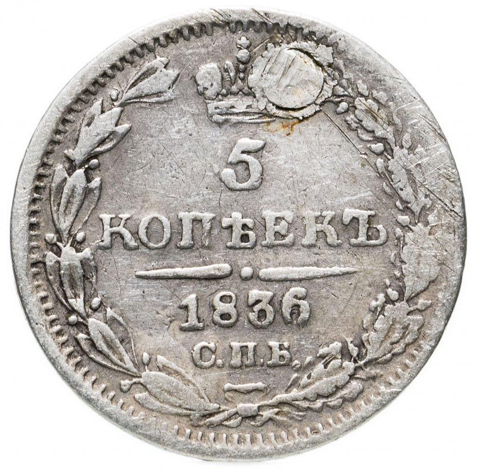 купить 5 копеек 1836 СПБ-НГ