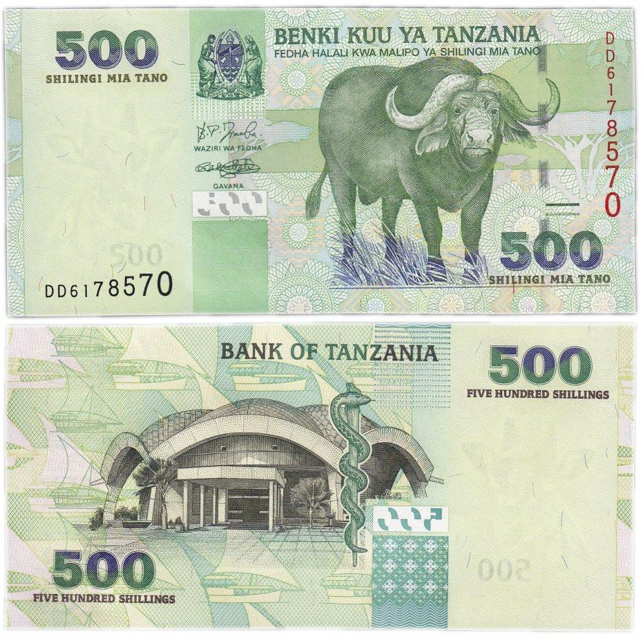 купить Танзания 500 шиллингов 2003 (Pick 35)