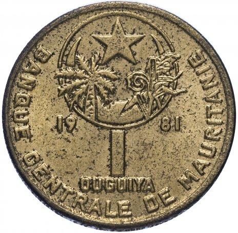 купить Мавритания 1 угия 1981