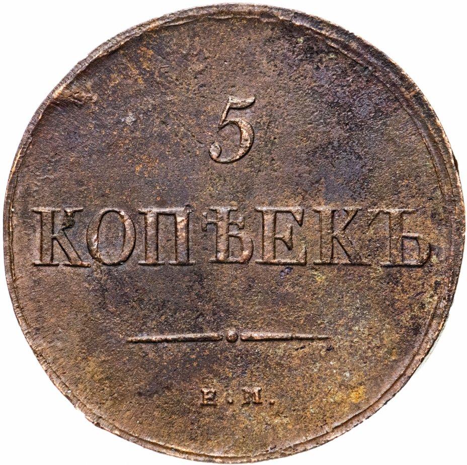купить 5 копеек 1838 ЕМ-НА