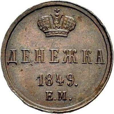 купить денежка 1849 года ЕМ новодел