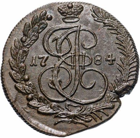 купить 5 копеек 1784 года КМ