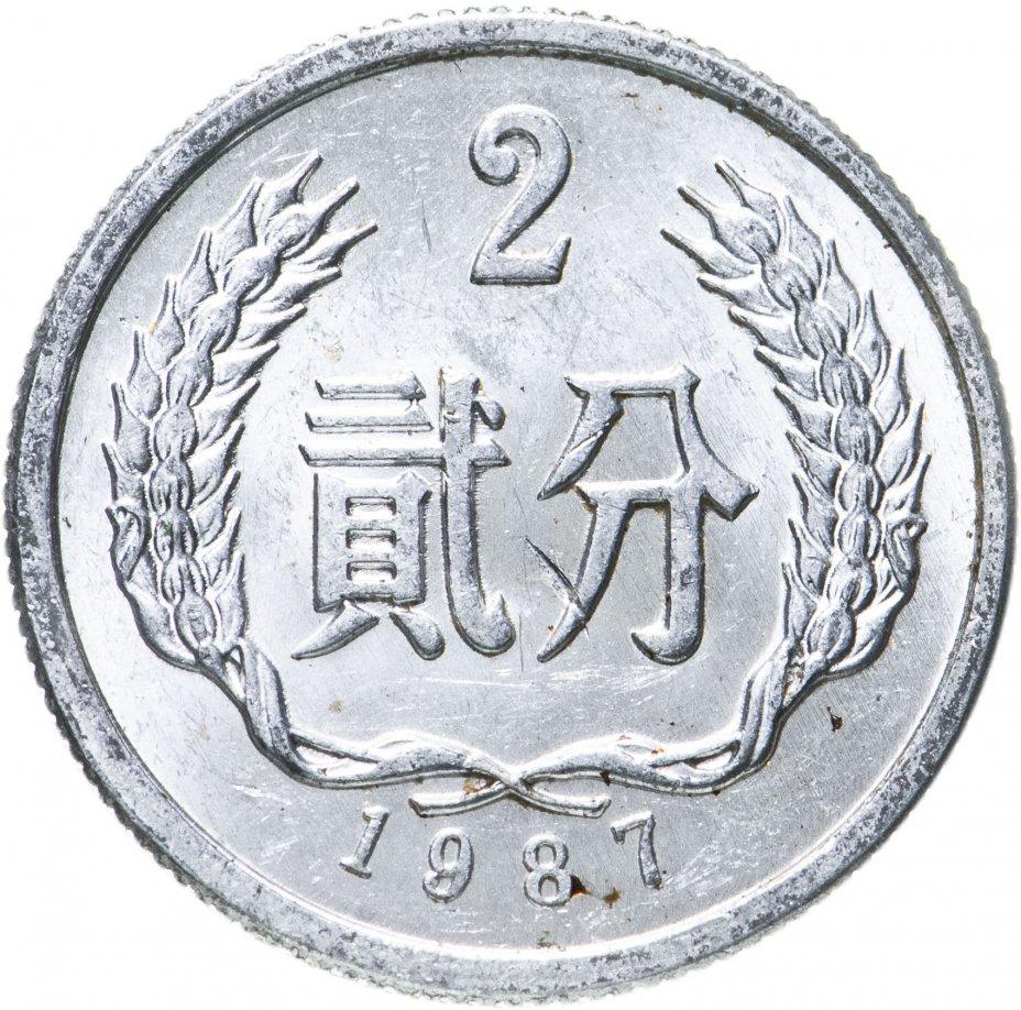 купить Китай 2 фыня (фэня, fen) 1987