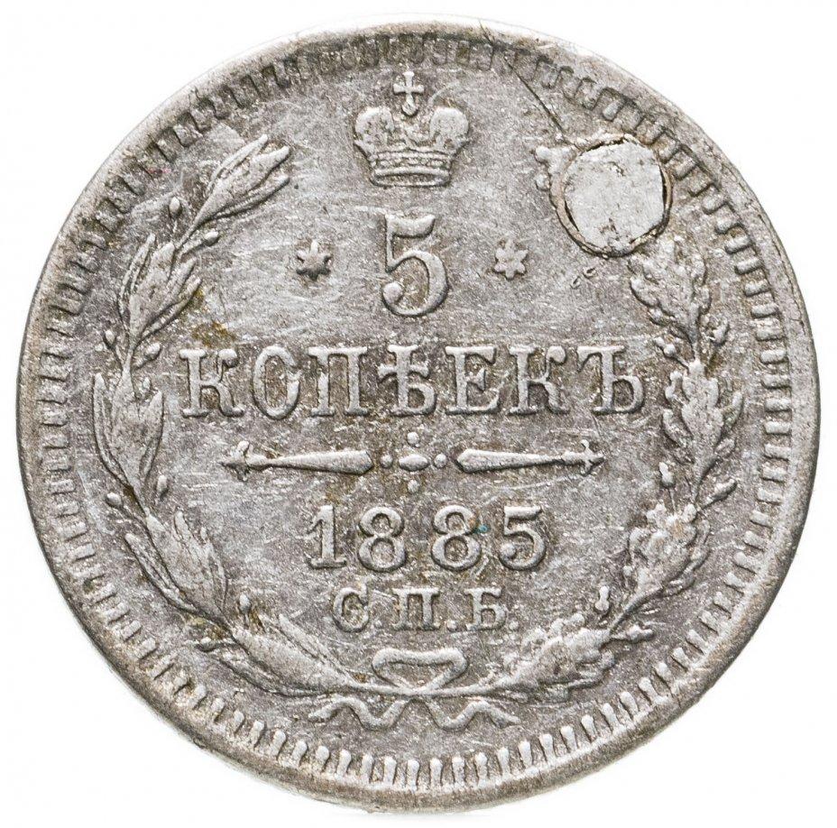 купить 5 копеек 1885 СПБ-АГ