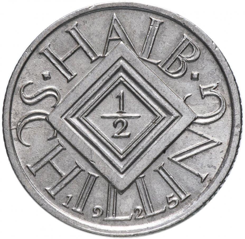 купить Австрия  1/2 шиллинга (shilling) 1925