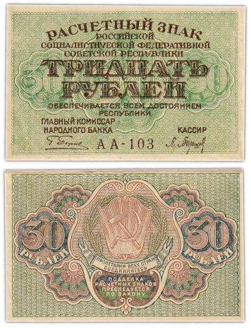 купить 30 рублей 1919 главкомнарбанк Пятаков, кассир Барышев, Пермская фабрика ГОЗНАК