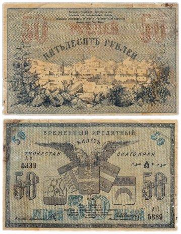 купить Туркестан 50 рублей 1919 года