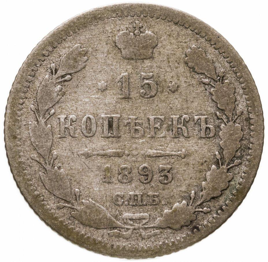 купить 15 копеек 1893 СПБ-АГ