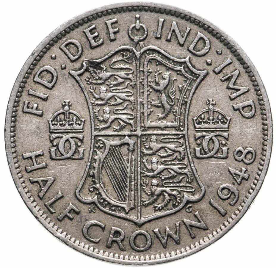 купить Великобритания 1/2 кроны (crown) 1948