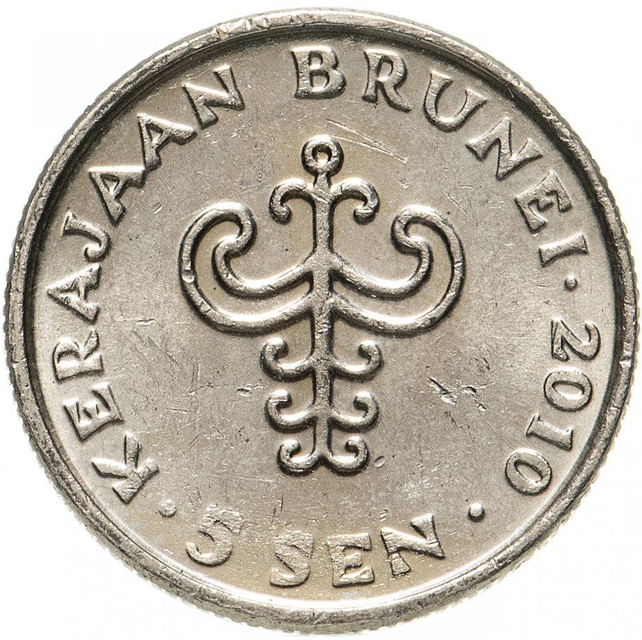 купить Бруней 5 сенов (sen) 2010