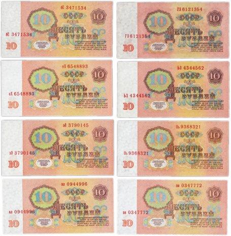 купить Полный комплект (набор) разновидностей 10 рублей 1961 года (8 разновидностей по Засько) кроме В10.2Б ПРЕСС