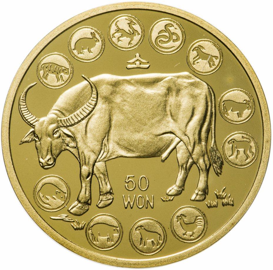 """купить Северная Корея 50 вон 2010 """"Китайский гороскоп - год быка"""""""