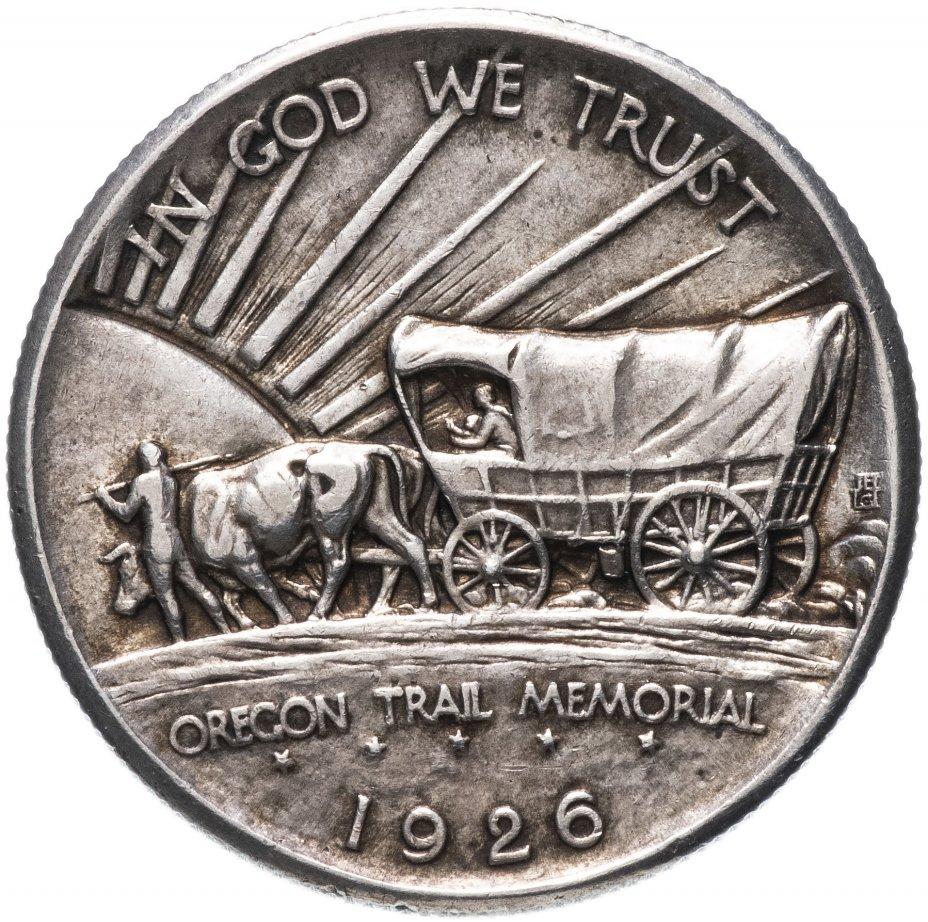 """купить США 50 центов (1/2 доллара, half dollar) 1926 """"Мемориал Орегонская Тропа"""""""