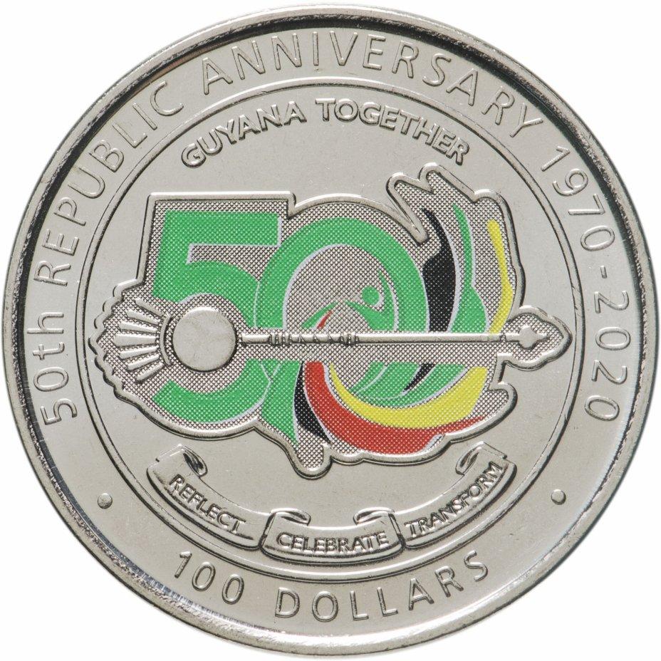 """купить Гайана 100 долларов 2020 """"50 лет Кооперативной Республике Гайана"""""""