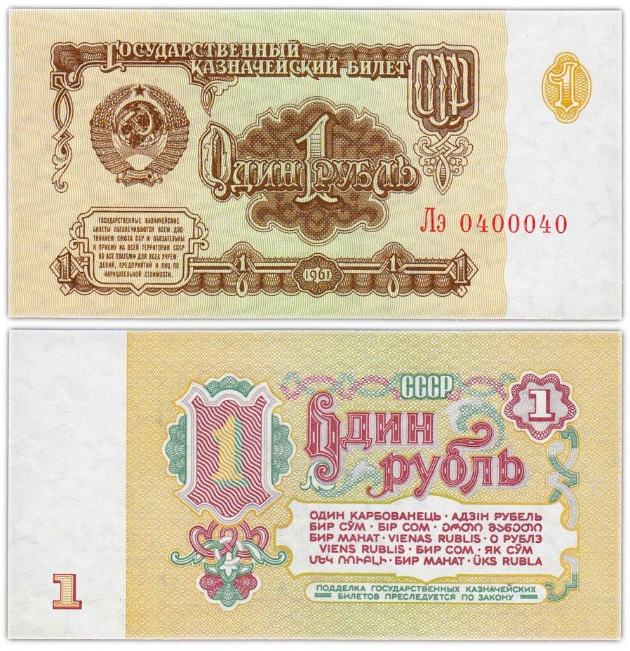 """купить 1 рубль 1961 """"Радар"""" красивый номер 0400040 ПРЕСС"""