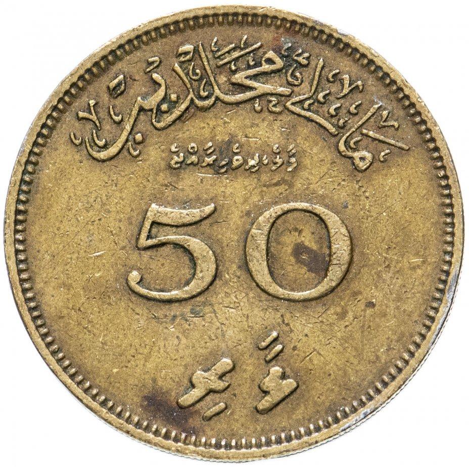 купить Мальдивы 50лари 1960