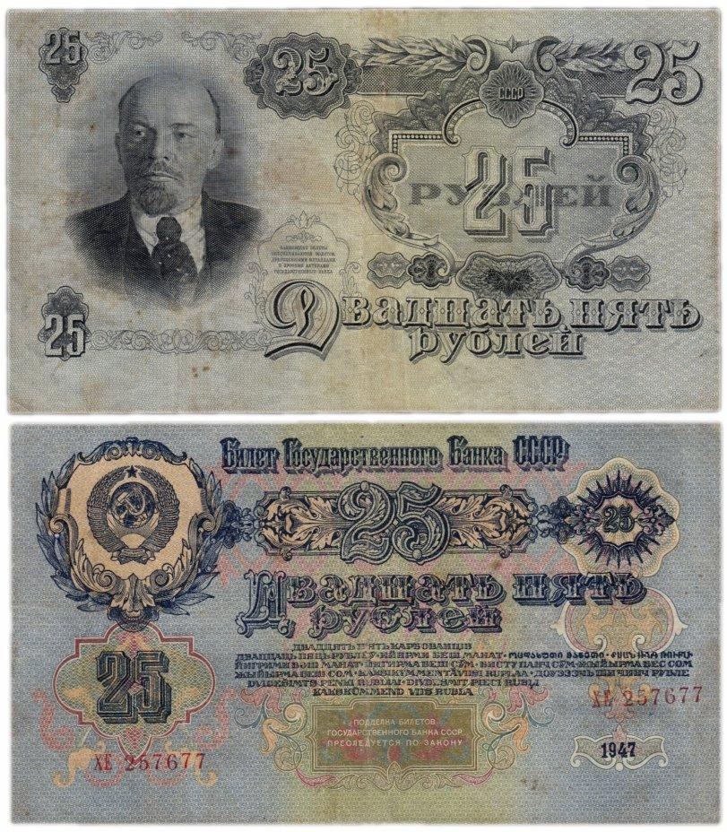 купить 25 рублей 1947 16 лент в гербе, тип литер Большая/Большая, 1-й тип шрифта