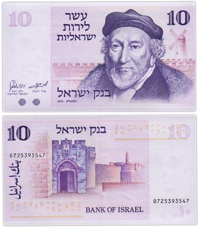 купить Израиль 10 лир 1973 (Pick 39)