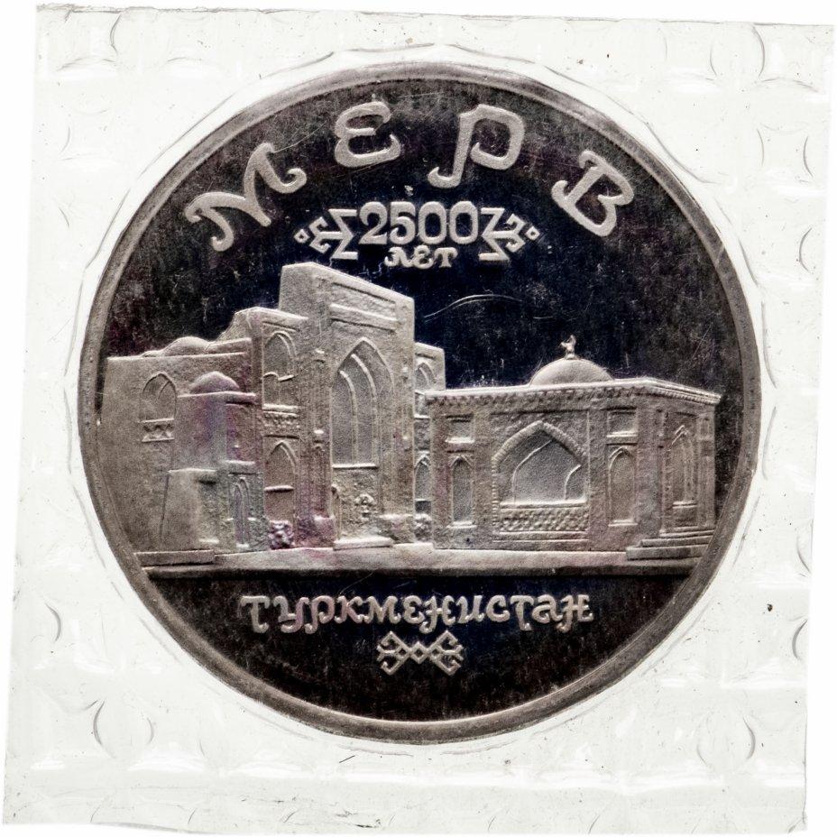 купить 5 рублей 1993 ЛМД Proof Архитектурные памятники древнего Мерва (Мерв, Республика Туркменистан) в запайке