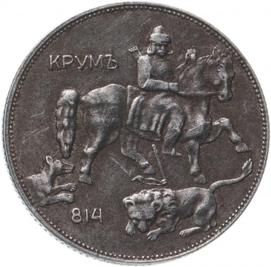 купить Болгария 5 левов 1941 Борис III