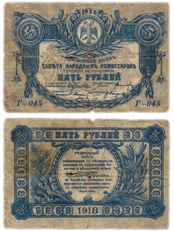 купить Терская Республика 5 рублей 1918 Совет Народных Комиссаров