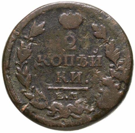 купить 2 копейки 1818 года ЕМ-НМ