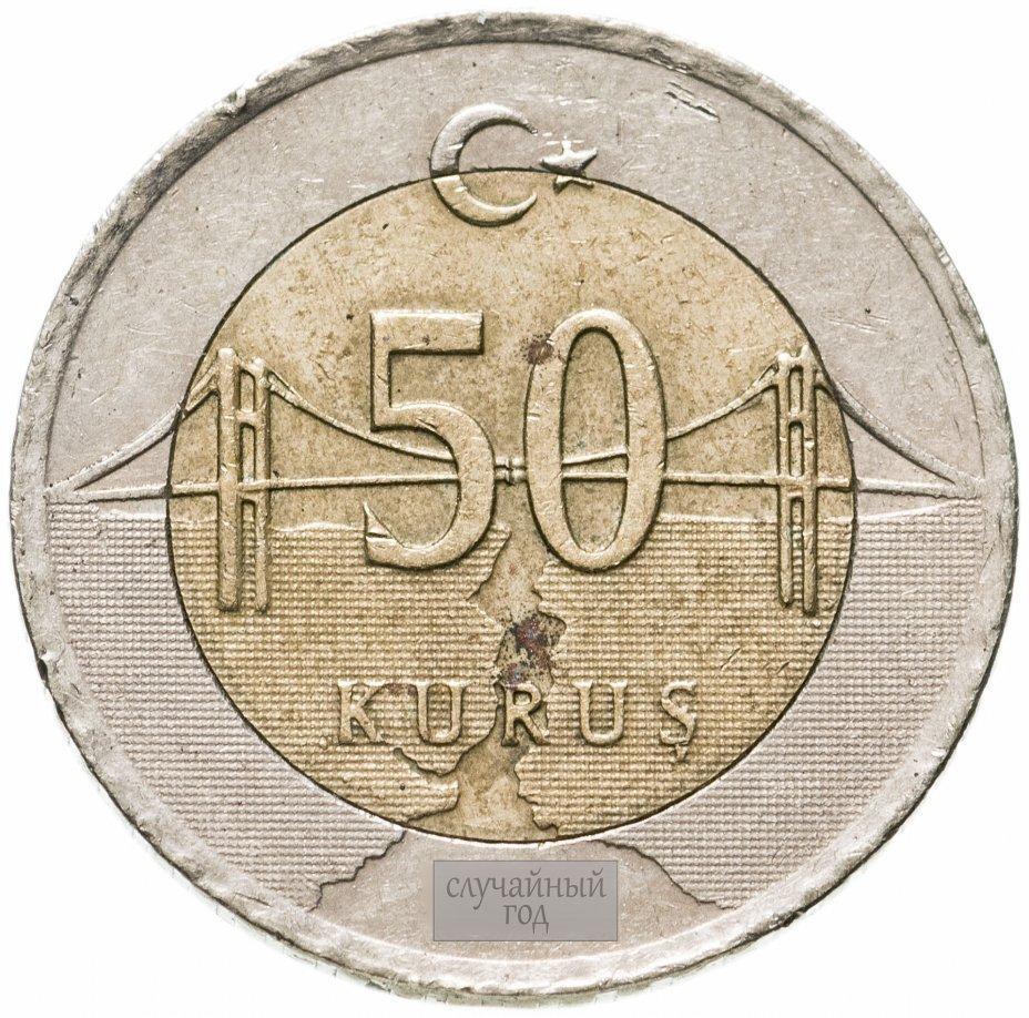 купить Турция 50 курушей (kurus) 2009-2019, случайная дата