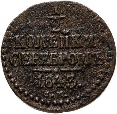 купить 1/2 копейки серебром 1843 СМ, Биткин №781