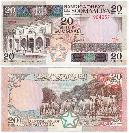 купить Сомали 20 шиллингов 1983 (Pick 33a)