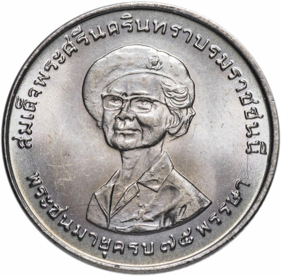 "купить Таиланд 1 бат 1975 ""75 лет Принцессы-матери"""